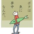 魚介系男子(猫)